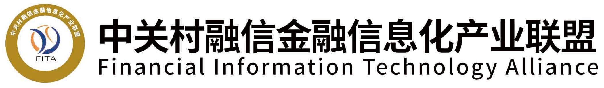 中关村融信金融信息化产业联盟